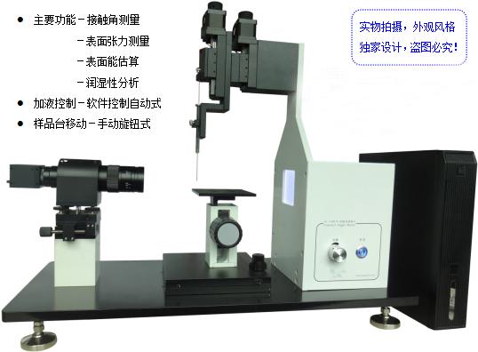 自动接触角水滴角测量仪
